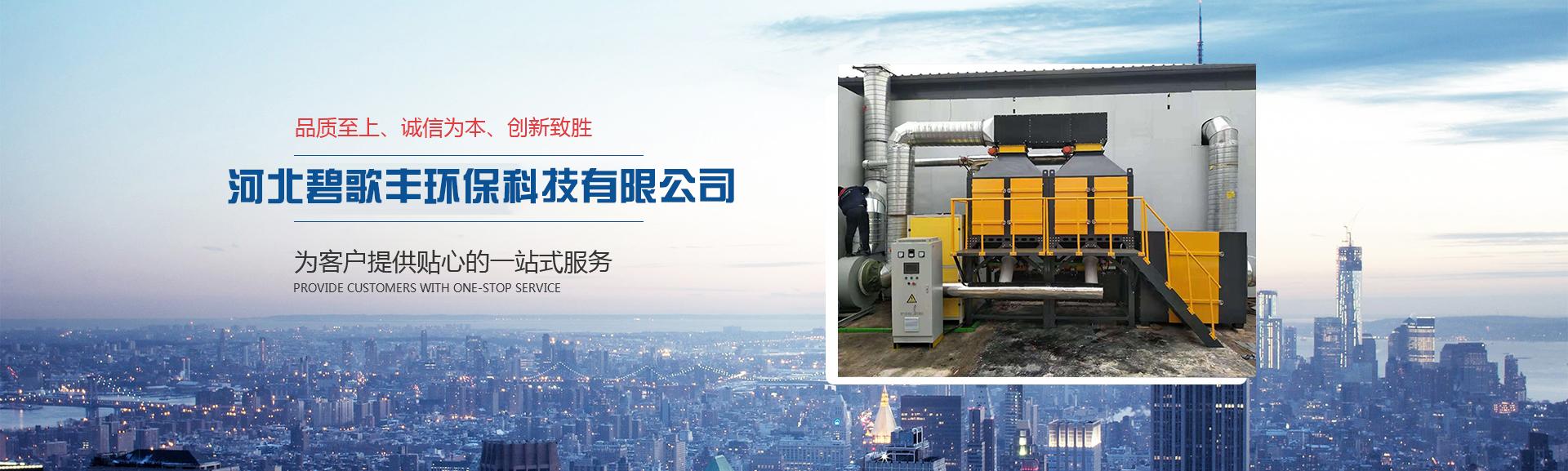 廢氣環保設備